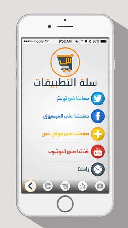 سلة التطبيقـات screenshot-4