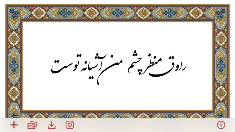 Khat : Writing Calligraphy screenshot-4