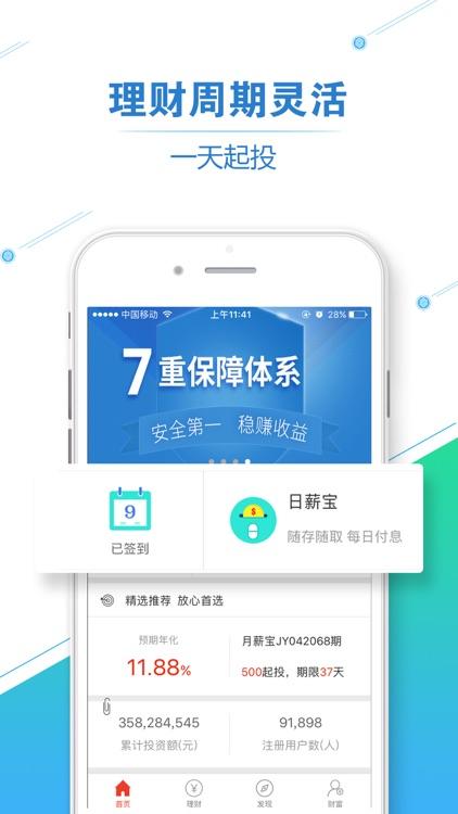 钱时代旗舰版--高收益活期理财投资平台 screenshot-3