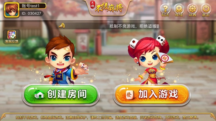 不搓麻将-湖南麻将新玩法合集 screenshot-0
