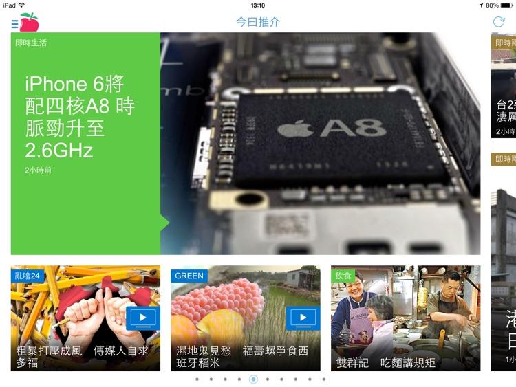 蘋果動新聞 for iPad