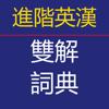 朗文進階英漢雙解詞典-離線詞庫英美讀音