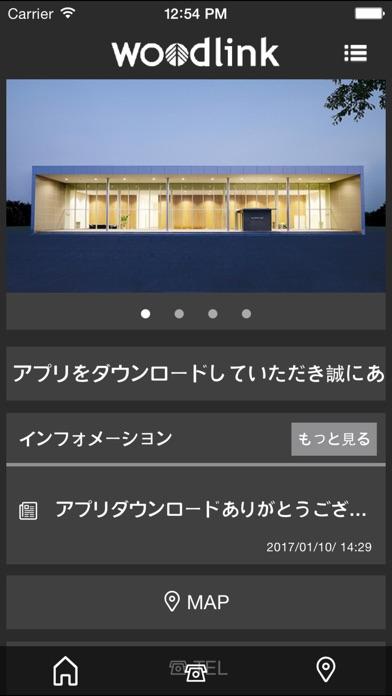 ウッドリンク株式会社の公式アプリのスクリーンショット1