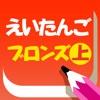 50単語無料◆英語知育アプリ「パパドリル+プラス えいたんご・ブロンズ上巻」 - iPhoneアプリ