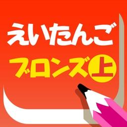 50単語無料◆英語知育アプリ「パパドリル+プラス えいたんご・ブロンズ上巻」