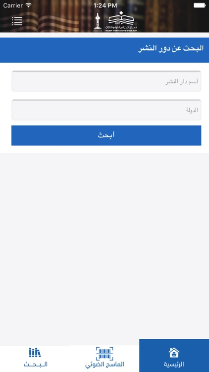 معرض الرياض للكتاب screenshot-4