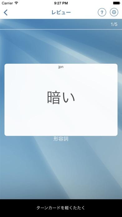 韓国語フラッシュカードのおすすめ画像2