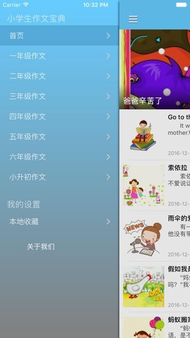 小学生作文宝典 - 小学优秀作文精选 & 小学作文大全 screenshot two