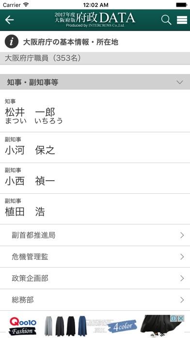大阪府政DATAのスクリーンショット3