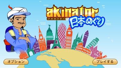 アキネーターの日本めぐり screenshot1