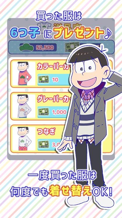 おそ松さん 松野家扶養家族選抜会場 -養うアプリ- screenshot-3