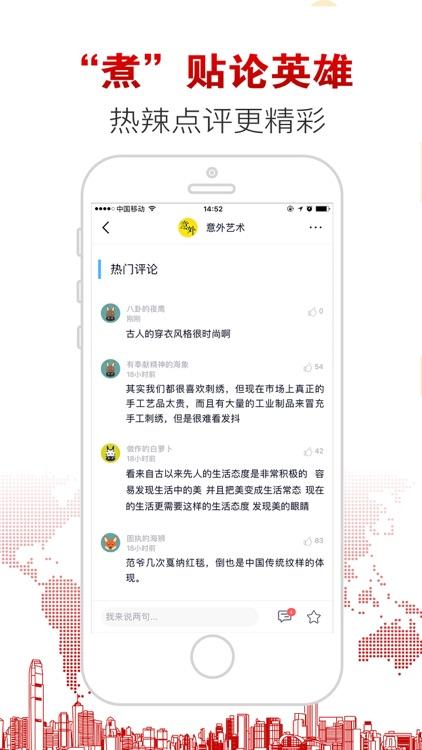 新闻快讯-热点资讯日报头条掌上阅读器 screenshot-3