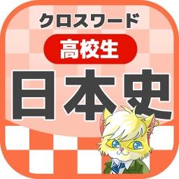 [高校生] 日本史クロスワード 無料勉強アプリ パズルゲーム