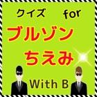 クイズ for ブルゾンちえみ With B icon