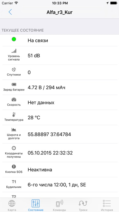 Автофон КСА screenshot three