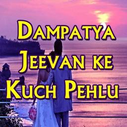 Dampatya Jeevan ke Kuch Pehlu- in Hindi