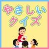クイズ 子供向け - iPhoneアプリ