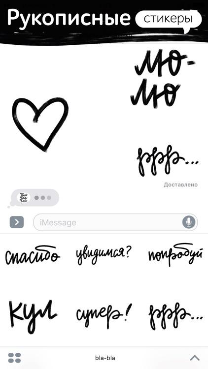 Бла бла бла: рукописные стикеры для iMessage screenshot-4