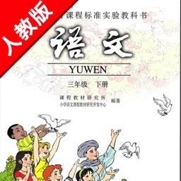 人教版小学课本语文三年级下册 -教材同步复读学习机