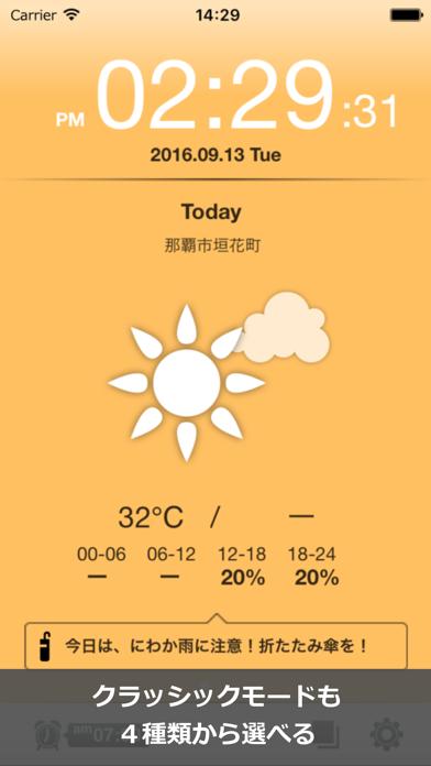お天気時計 ScreenShot3