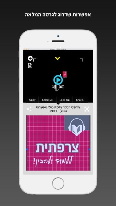 צרפתית... כל אחד יכול לדבר - שיחון בווידיאו גירסה מלאה (PRO version, French for Hebrew speakers) Screenshot 5