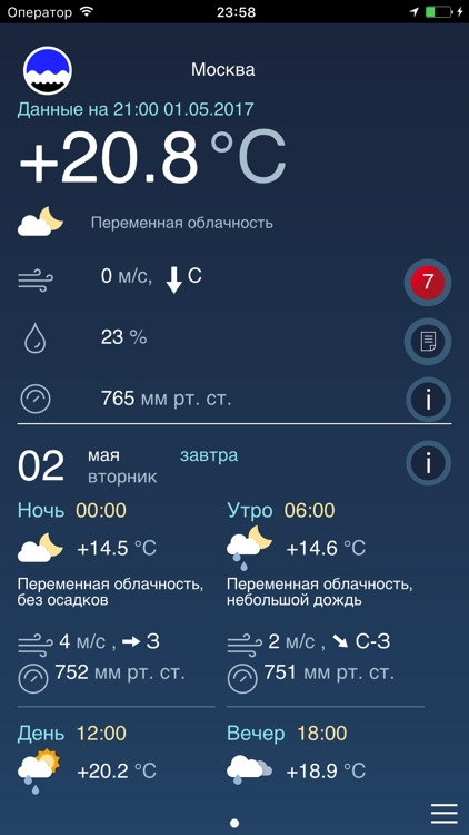 Weather screenshot-0