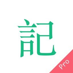 吾记(高级版) - 日记·笔记·便签备忘录