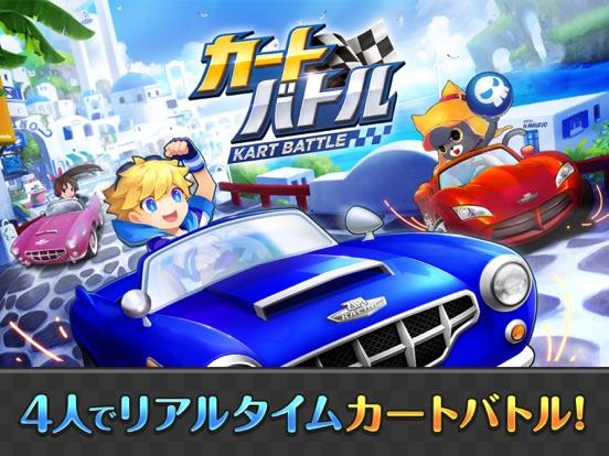 カートバトル(Kart Battle)のおすすめ画像1