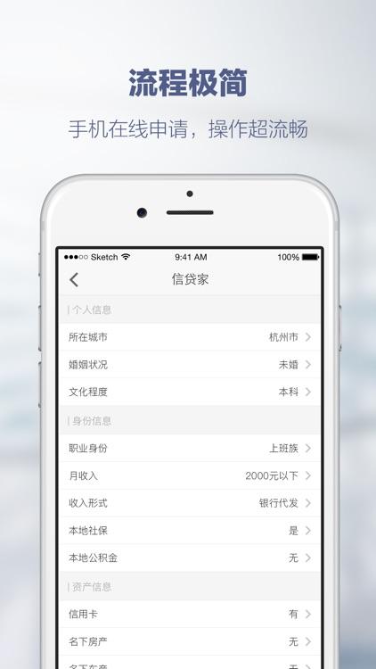 贷款秘书--小额极速分期贷款软件 app image