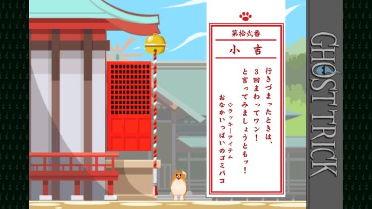 ゴースト トリック screenshot-4