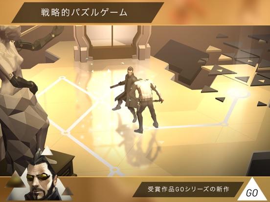 Deus Ex GOのおすすめ画像1