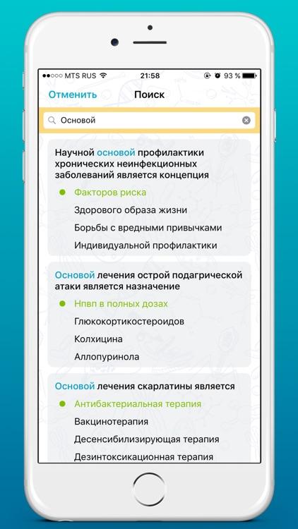 Аккредитация 2018 тесты screenshot-3