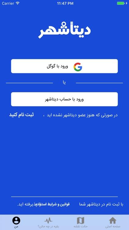 Datashahr | دیتاشهر screenshot-4