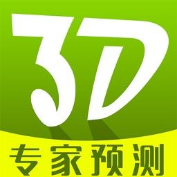 福彩3D专家预测