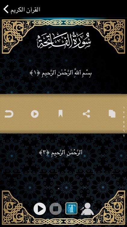 برنامج الاذان - منبه صلاتك و القران و ادعية مسلم screenshot-4