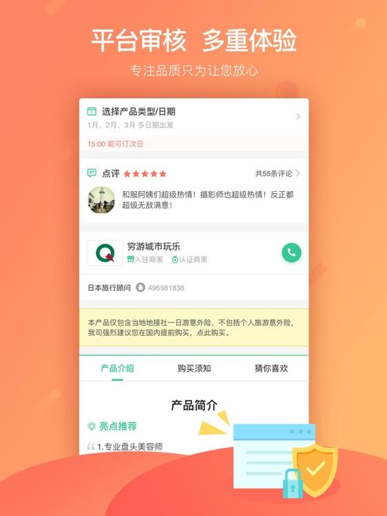 穷游最世界HD-穷游旗下特价出境自由行预订平台 screenshot-4