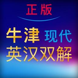 牛津现代英汉双解大词典-现代英语之权威