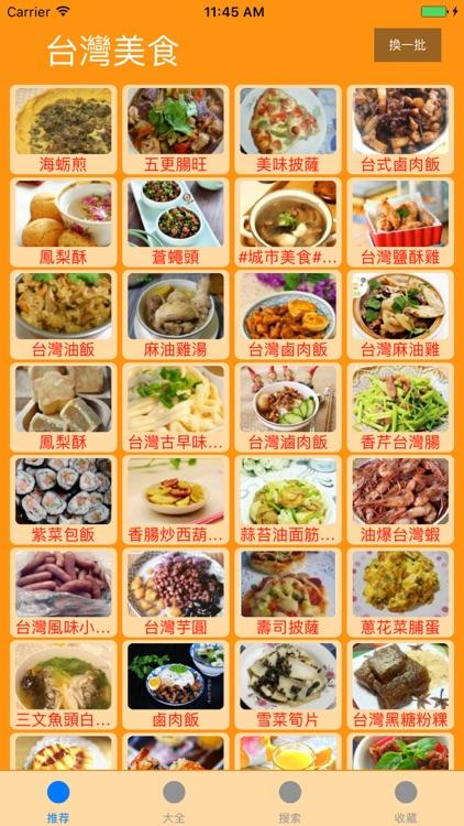 臺灣精品食譜離線版