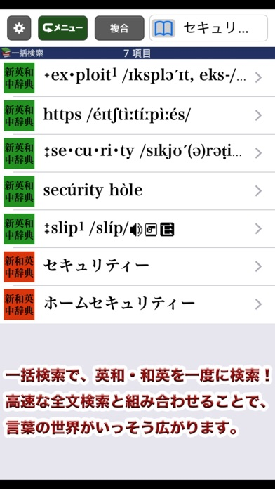 新英和中辞典・新和英中辞典【研究社】(ON... screenshot1
