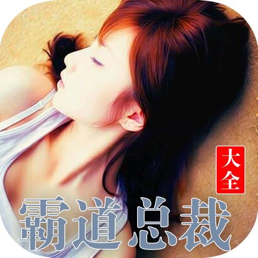 都市豪门总裁文:精选女生言情小说