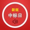 新版中日交流标准日本语中级单词全册 -新标日背诵日语词汇应用