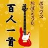 ポップスおぼえうた百人一首(10曲無料版)