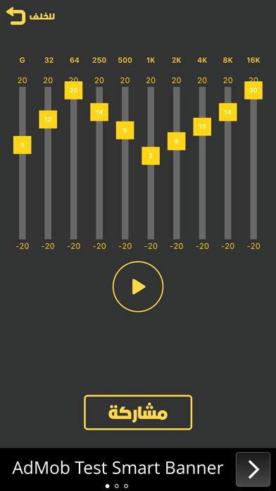 مغير الصوت - برنامج تسجيل و تغيير و تعديل الصوتلقطة شاشة2