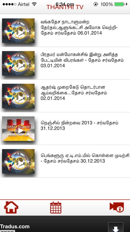 Thanthi TV screenshot-4