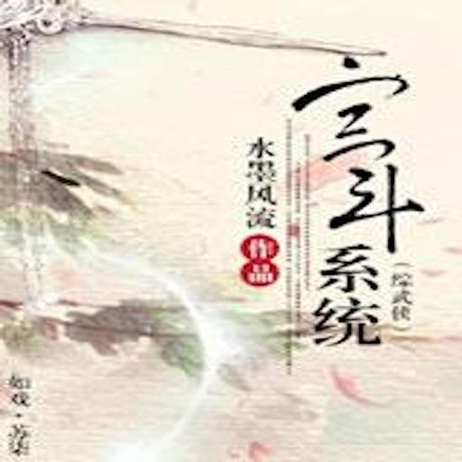后宫宫斗言情小说【完结】-有声小说大全