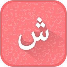 Arabic Keyboard and Translator
