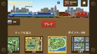 電車を作ろう screenshot1