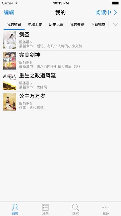 全本小说大全(全网搜索+排行榜) screenshot-3
