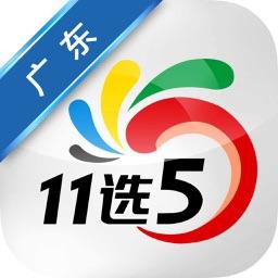 广东11选5大师-实时开奖走势精准分析
