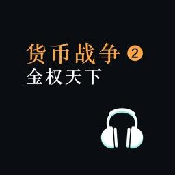 【有聲文學】貨幣戰爭2金權天下